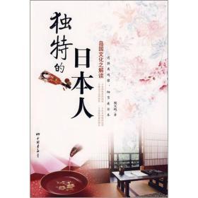 独特的日本人:岛国文化之解读