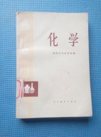 化学  【广济县武穴中学图书室  】