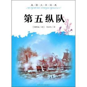 第五纵队 专著 (美)海明威著 冯亦代译 di wu zong dui