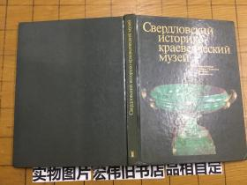 原版外文拍卖图录 精装