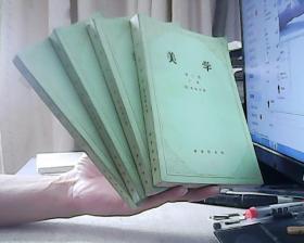 美学 全三卷 四册