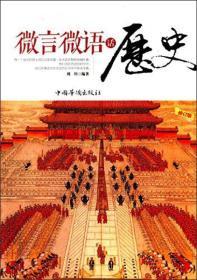微言微语话历史【塑封】