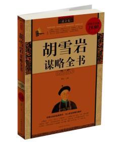胡雪岩谋略全书(最全集)(超值白金版)