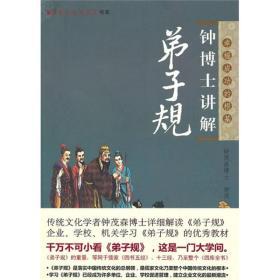 【正版书籍】钟博士讲解《弟子规》