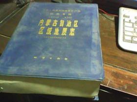 中华人民共和国地质矿产部地质专报---区域地质 第25号: 内蒙古自治区区域地质志.(盒装,内附彩图14张)