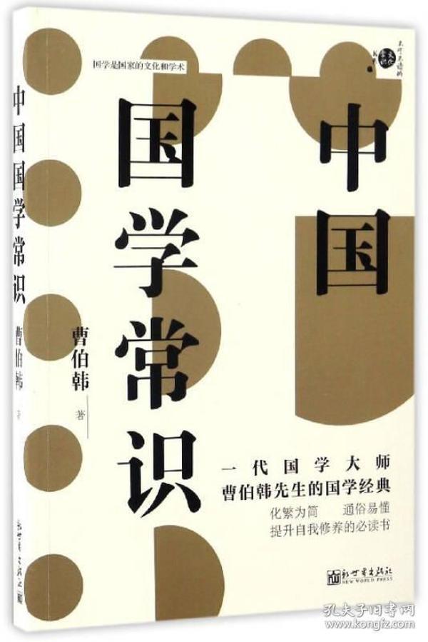 中国国学常识/不可不读的文化常识书系