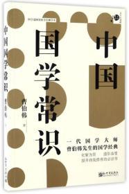 不可不读的文化常识书系:中国国学常识