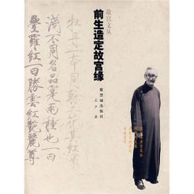现货-故宫文丛:前生造定故宫缘