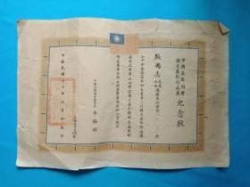 中國美術協會擴大美術作品展紀念狀 李梅樹簽發 民國70年