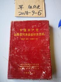 中国共产党山西省河津县组织史资料(19273前-198710 品如图 免争议,