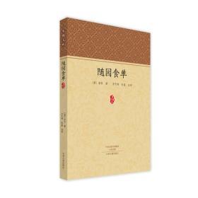 家藏文库:随园食单