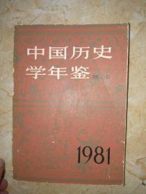 中国历史学年鉴 简本 1981