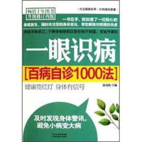 一眼识病:百病自诊1000法(升级修订)(再版)
