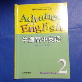 牛津高中英语(模块二.高一上学期)