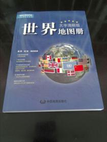 大字清晰版 世界地图册