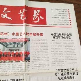 报纸 河南文艺界2008年第8,9期合售