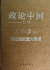 政论中国2012 人民日报评说:党和国家重大举措(2012)