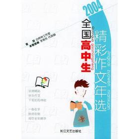2004全国高中生精彩作文年选