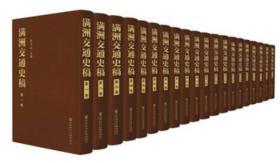 满洲交通史稿(共20册)