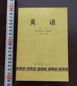 1979 许国璋英语第二册
