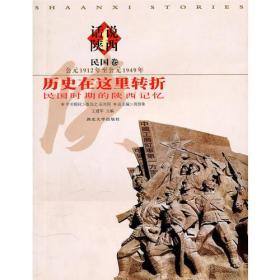 话说陕西(6)  民国卷                    历史在这里转折:民国时期的陕西记忆