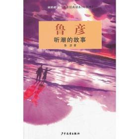 雙桅船名家經典讀本(中國卷):魯彥  聽潮的故事