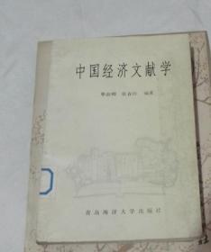 中国经济文献学