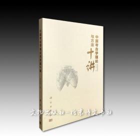 《中国考古学理论与方法十讲》