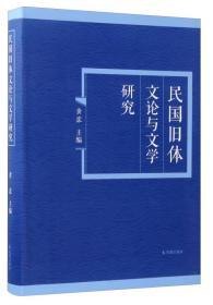 民国旧体文论与文学研究