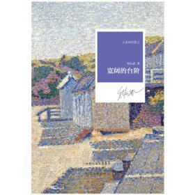 名家名作·小说家的散文:宽阔的台阶(精装)