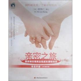 亲密之旅:爱家婚恋情商自我成长课程培训学员手册