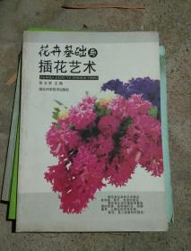 花卉基础与插花艺术
