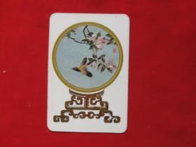 1984年历卡1枚上海人民美术出版社