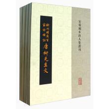 新刊增广百家详补注唐柳先生文-(全八册)