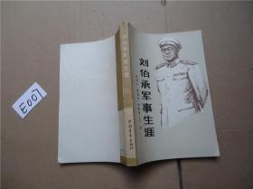 刘伯承军事生涯 杨国宇;陈斐琴;李鞍明;王伟