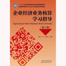 企业经济业务核算学习指导(第2版)
