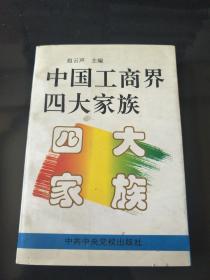 中国工商界四大家族
