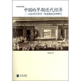 中国的早期近代经济:1820年华亭—娄县地区GDP研究