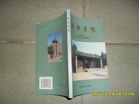 嵩阳书院(85品大32开扉页有嵩阳书院红章书名页有签名字迹2001年1版1印2000册166页)42712