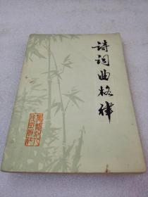 《诗词曲格律》黑龙江人民出版社 1982年1版2印 平装1册全