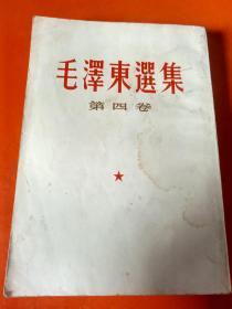 毛泽东选集第四卷竖版繁体
