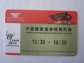 2010中国国家馆参观预约劵——上海世博会