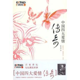 中国四大爱情传奇:白蛇传奇·梁祝传奇·孟姜女传奇·牛郎织女传奇(有划道)