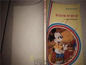 老教辅 帮你学好数学(六年制小学第七册)肖伟 等 知识出版社 1987年一版一印 32开平装