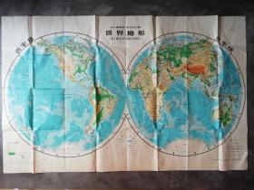 1981年版:中学地理教学参考挂图:世界地理 西半球  东半球  长度150公分  高95公分  左右