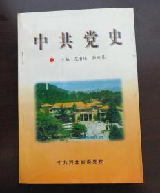 1998 中共党史