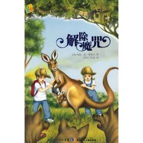 神奇树屋20解除魔咒 美奥斯本活叶工作室 湖北少年儿童出版社