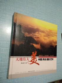 中国风光摄影艺术:天地有大美