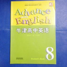 牛津高中英语(模块八.高二下学期)