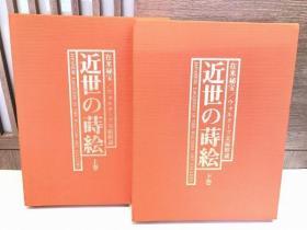 日本的漆艺 日本的漆工艺  近世时绘 莳绘  漆器大型图录  上下2卷 爱藏版  8开大开本  约18斤重!  带盒套   品好包邮